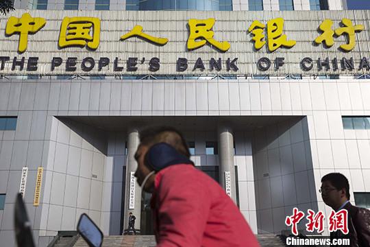 资料图:山西太原,民众经过中国人民银行太原中心支行。中新社记者 张云 摄