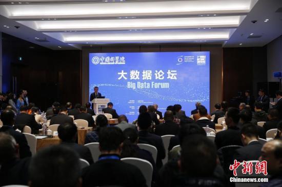 """资料图:第三届世界互联网大会大数据论坛以""""大数据技术和应用的发展与安全""""作为论坛主题。<a target='_blank' href='http://www.chinanews.com/'>中新社</a>记者 刘关关 摄"""