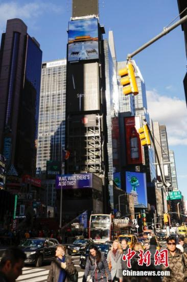 资料图:美国纽约街头。<a target='_blank' href='http://www.chinanews.com/'>中新社</a>记者 廖攀 摄
