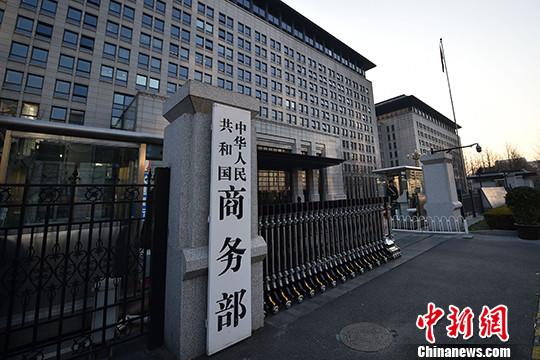 商务部。(资料图)/p中新网记者 金硕 摄