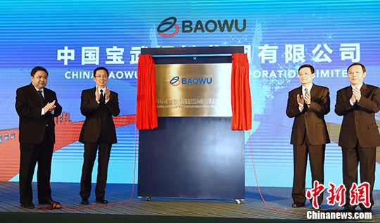 资料图:2016年12月1日,由宝钢和武钢重组而成的中国宝武钢铁集团在上海揭牌成立。中新社发 申海 摄