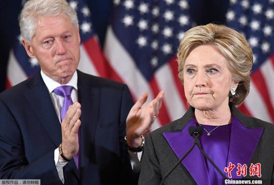 资料图:当地时间2016年11月9日,美国纽约,民主党总统候选人希拉里(右)在丈夫、前总统克林顿的陪同下发表败选演讲。