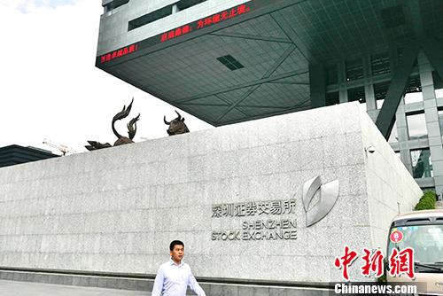 资料图:图为深圳证券交易所外景。 中新社记者 陈文 摄