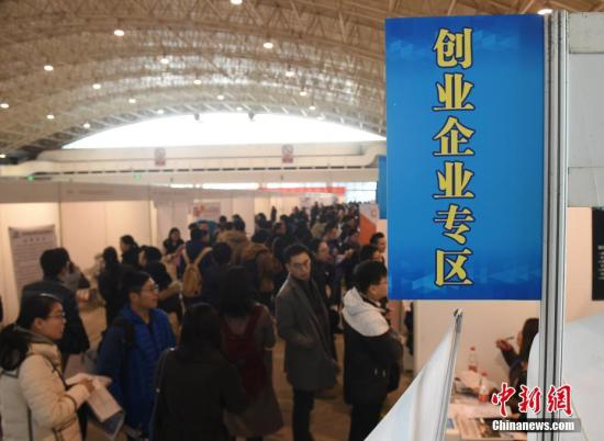 资料图:创业企业招聘人才 <a target='_blank' href='http://www.chinanews.com/'>中新社</a>记者 侯宇 摄