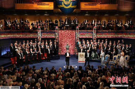 资料图:诺贝尔奖颁奖仪式。