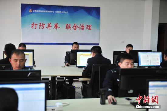 资料图:反诈骗中心中正在工作的警察。中新社记者 刘冉阳 摄