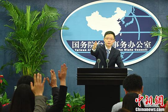资料图:国务院台湾事务办公室发言人安峰山回答记者提问。<a target='_blank' href='http://www.chinanews.com/'>中新社</a>记者 张勤 摄