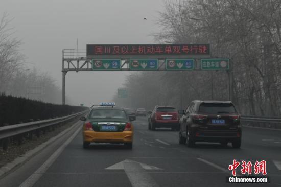 资料图:北京重污染天气 <a target='_blank' href='http://www.chinanews.com/'>中新社</a>记者 崔楠 摄