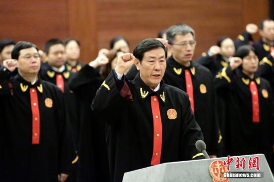资料图:中国最高人民法院举行新任法官宪法宣誓活动。中新社记者 李慧思 摄