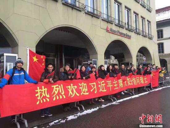 资料图:华侨华人欢迎中国国家主席习近平访问瑞士。 图片由华人华侨提供