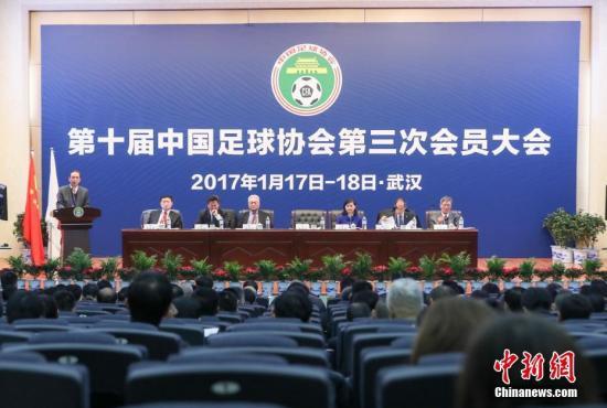 1月17日,第十届中国足球协会第三次会员大会在武汉举行。中国足协主席蔡振华,常务副主席张剑出席大会并致辞。<a target='_blank' href='http://www.chinanews.com/'>中新社</a>记者 张畅 摄