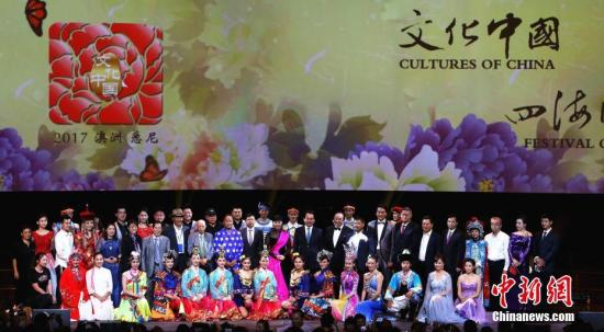 """资料图:当地时间2月12日,由中国国务院侨务办公室和中国海外交流协会主办、澳大利亚南海文化传媒集团承办、悉尼华星艺术团协办的2017年""""文化中国・四海同春""""大型歌舞音乐会在悉尼市政厅再度上演。图为嘉宾与演员们合影。<a target='_blank' href='http://www.chinanews.com/'>中新社</a>记者 赖海隆 摄"""