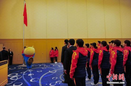 札幌亚冬会中国代表团举行升旗仪式。<a target='_blank' href='http://www.chinanews.com/'>中新社</a>记者 王健 摄