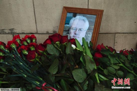 当地时间2月20日,俄罗斯莫斯科民众献花悼念俄罗斯驻联合国大使丘尔金。据悉,俄罗斯常驻联合国代表维塔利・丘尔金于当地时间20日中午(北京时间21日凌晨)在纽约去世,享年64岁。