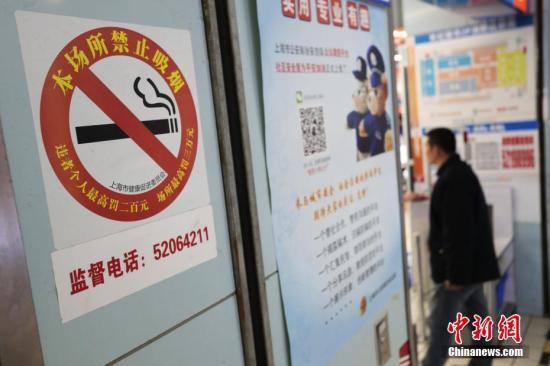 资料图:上海某商场的醒目位置张贴的控烟公益海报及禁烟标识。中新社记者 张亨伟 摄