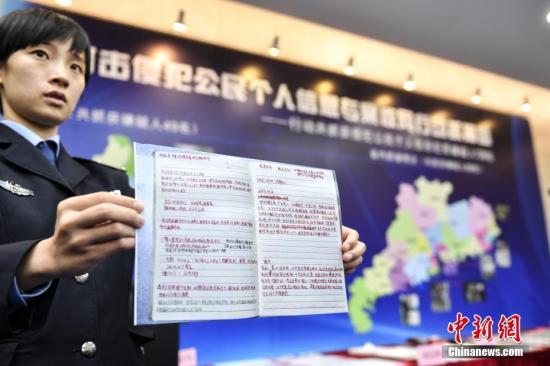 警方向媒体展示嫌疑人使用的电话诈骗脚本。<a target='_blank' href='http://www.chinanews.com/'>中新社</a>记者 陈骥�F 摄