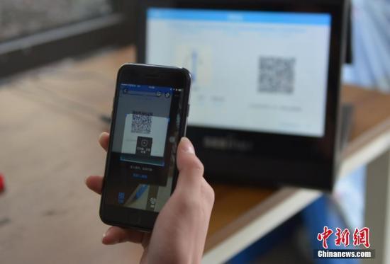 资料图:扫码支付。<a target='_blank' href='http://www.chinanews.com/'>中新社</a>记者 王刚 摄