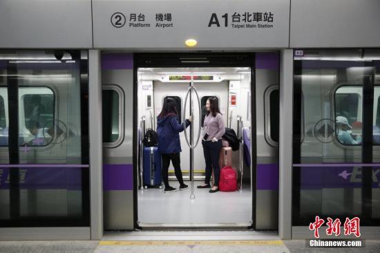 资料图:台湾桃园机场捷运。 <a target='_blank' href='http://www.drvdt.tw/'>中新社</a>记者 陈小愿 摄
