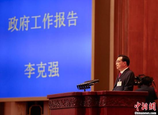 3月5日,第十二届全国人民代表大会第五次会议在北京人民大会堂开幕。国务院总理李克强作政府工作报告。记者 刘震 摄