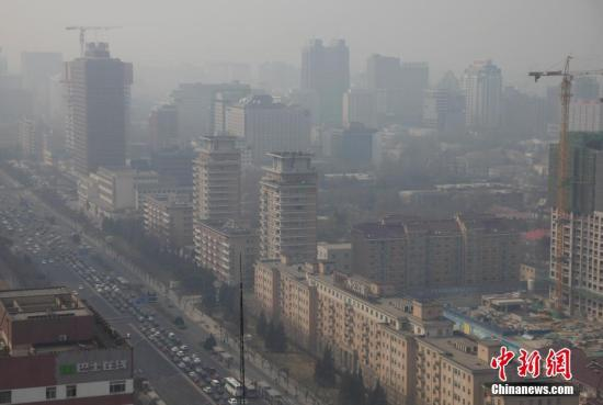 资料图:北京遭遇雾霾天。中新社记者 刘关关 摄