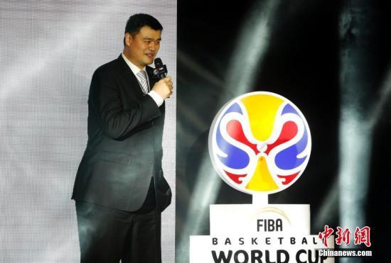 资料图:2019年篮球世界杯将在中国举行,参赛球队首次从24支扩大到32支。图为姚明在男篮世界杯会徽发布仪式。中新社记者 汤彦俊 摄