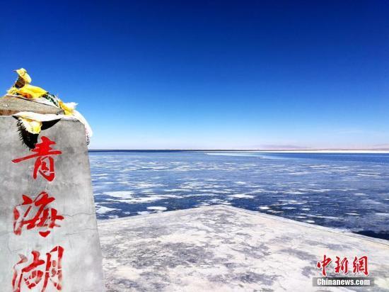 图为青海湖局部。<a target='_blank' href='http://www.chinanews.com/'>中新社</a>记者 张添福 摄