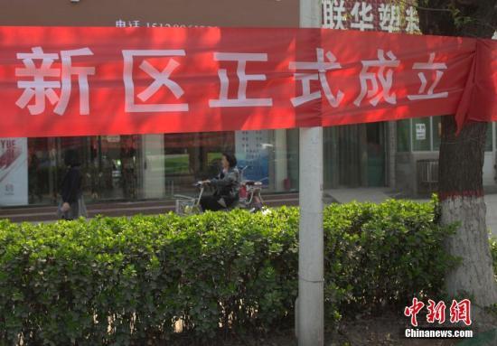 资料图:河北雄县街头出现关于雄安新区的横幅。<a target='_blank' href='http://www.chinanews.com/'>中新社</a>记者 刘关关 摄