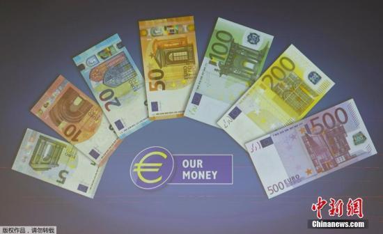 资料图:欧元。