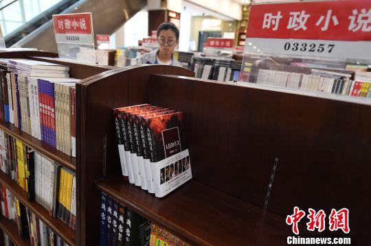 资料图:反腐小说《人民的名义》。 韦亮 摄