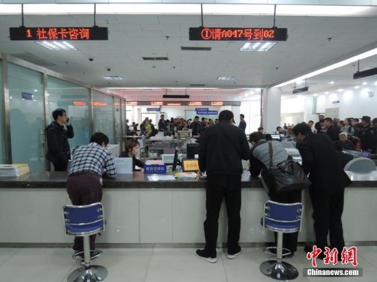 资料图:民众在郑州市社保局办理业务。韩章云 摄