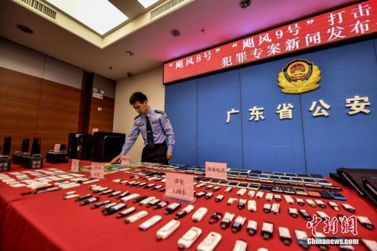资料图:广东警方摧毁多个电信网络诈骗团伙 ,查获公民信息1600余万条。中新社记者 陈骥旻 摄