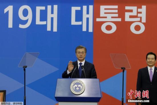 当地时间5月10日,在大选中取得胜利的文在寅正式宣誓就任韩国第19届总统。