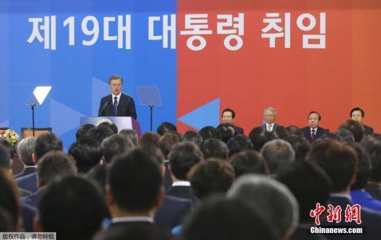 资料图:当地时间5月10日,在大选中取得胜利的文在寅正式宣誓就任韩国第19届总统。