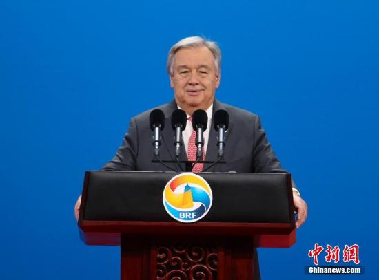 联合国秘书长古特雷斯辞。中新社记者 刘震 摄