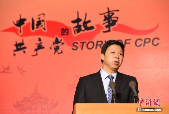 图为中联部部长宋涛出席宣介会并致辞。 中新社记者 侯宇 摄