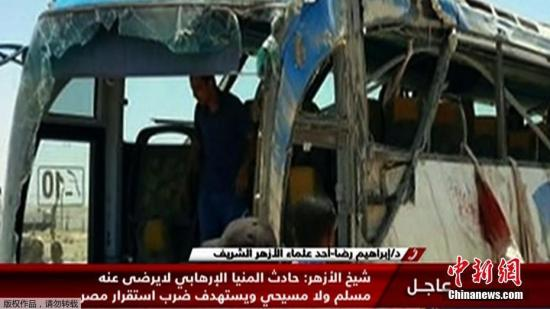 当地时间5月26日,埃及明亚省一辆载有基督徒的大巴遭武装分子袭击,导致至少23人死亡,25人受伤。图为埃及当地电视台播放的遇袭大巴的视频截图。
