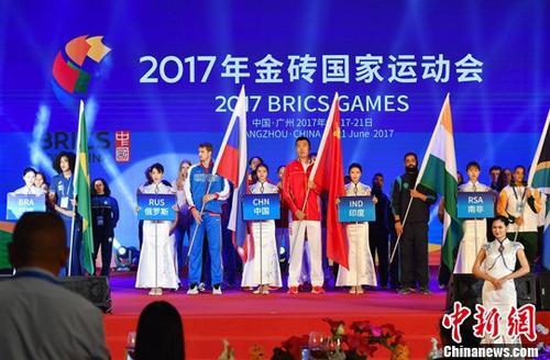 资料图:6月17日晚,2017年金砖国家运动会在广州白云国际会议中心开幕。中新社记者 陈文 摄