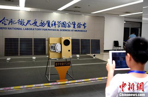 """资料图:图为世界上首颗量子科学实验卫星""""墨子号""""模型。(资料图片)中新社记者 韩苏原 摄"""