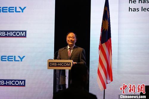 吉利控股集团与马来西亚DRB-HICOM集团签署最终协议