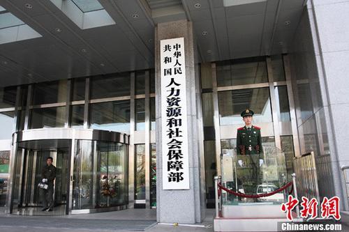 材料图:人力资本战社会保证部。a target='_blank' href='http://www.chinanews.com/'中新社/a记者 郑雄删 摄