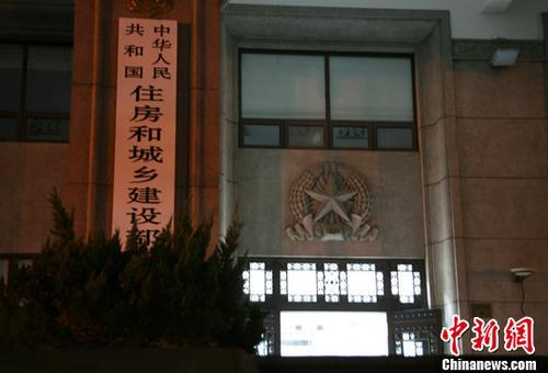 资料图:中国住房与城乡建设部悄然挂牌。<a target='_blank' href='http://www.chinanews.com/'>中新社</a>发 余瑞冬 摄 图片来源:CNSPHOTO