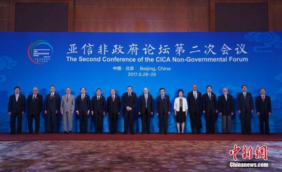 6月28日,亚信非政府论坛第二次会议在北京举行。记者 侯宇 摄