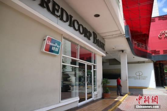 在巴拿马最大的华人聚居区杜拉多(Dorado),一间当地银行门外挂着醒目的银联标志。巴拿马全国目前有约400万人口。根据当地官方人士的习惯说法,现有约20万华侨华人生活在这个中美洲国家。中新社记者 余瑞冬 摄
