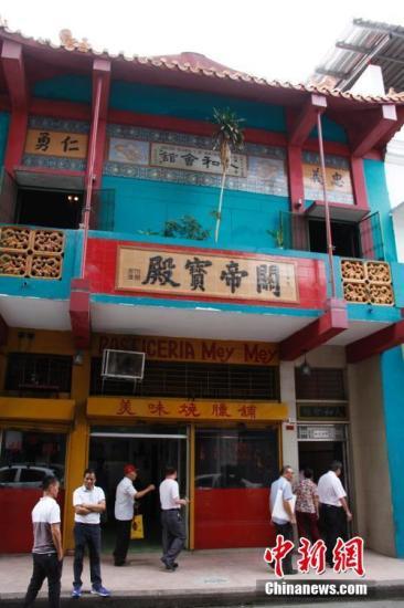 """巴拿马唐人街位于巴拿马首都巴拿马城的老城。19世纪中叶,参与连通太平洋与大西洋的两洋铁路建设的华工来到巴拿马,亦带来对关帝的信仰。1877年,多个客家侨社联合组建了""""人和会馆"""",并在1898年建成了唐人街的关帝庙。当地侨领说,这座庙宇是大家欢庆春节、中秋等传统节日的场所,也维系着漂泊在外的游子们的心。中新社记者 余瑞冬 摄"""