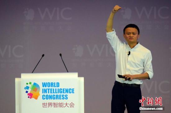 资料图:6月29日,首届世界智能大会在天津开幕。图为阿里巴巴集团董事局主席马云作《天马津云:智能改变世界》主题演讲。 中新社记者 佟郁 摄