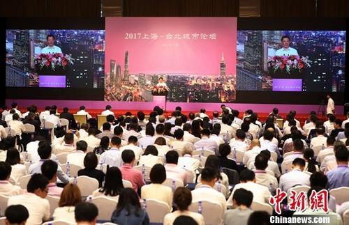 """7月2日,""""2017上海-台北城市论坛""""在上海举行。此次论坛以""""健康城市""""为主题,将通过交流研讨,推动两市在社区卫生、智慧城市与民生服务、环保、青年创业的机遇与挑战等方面的经验分享和交流互动。 <a target='_blank' href='http://www.chinanews.com/'>中新社</a>记者 汤彦俊 摄"""