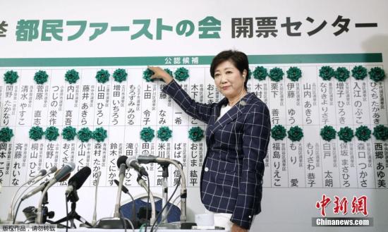 """据新加坡《联合早报》报道,日本东京地方选战本月7月2日尘埃落定,日本国会第一大党自民党惨败。东京女知事小池百合子领军的地区政党""""都民第一之会""""大跃进,成为东京都议会的第一大党。"""