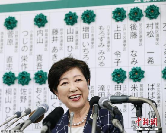 资料图:希望之党党首、东京女知事小池百合子。