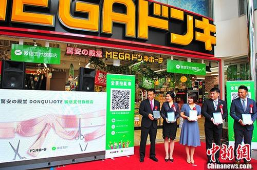 WeChat Pay to expand in Japan