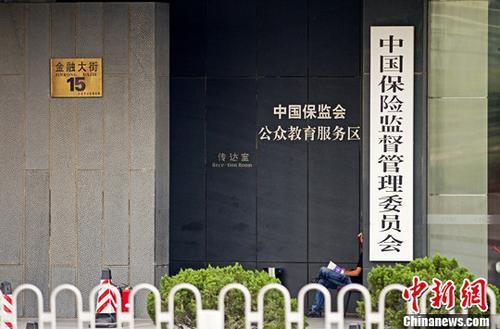 中国保险监督管理委员会。(资料图)<a target='_blank' href='http://www.chinanews.com/'>中新社</a>发 王子瑞 摄 图片来源:CNSPHOTO